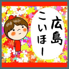 [LINEスタンプ] 広島こいほー女子
