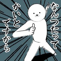[LINEスタンプ] ホワイトな【かいと】
