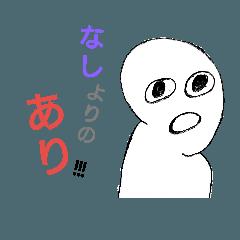 [LINEスタンプ] 無表情君 - 返答編