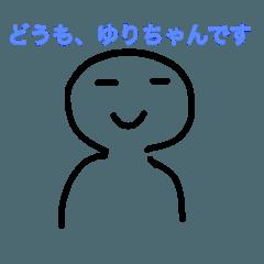 [LINEスタンプ] ゆりちゃんスタンプ!!