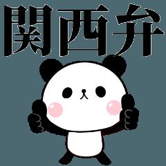 関西弁 無表情パンダ
