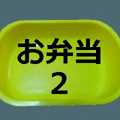 [LINEスタンプ] お弁当 2
