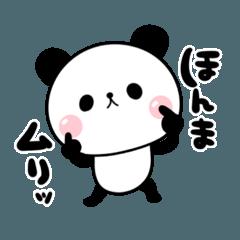 関西弁 無表情パンダ 筆文字