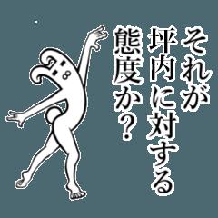 [LINEスタンプ] 【坪内/つぼうち】さんが使えば面白い!