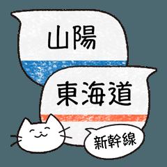 [LINEスタンプ] 東海道新幹線と山陽新幹線の駅名スタンプ