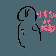 [LINEスタンプ] りすさんのためのしゅたんぷっ