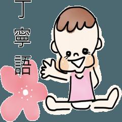 [LINEスタンプ] ゆいぷぅ【丁寧語】