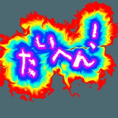 [LINEスタンプ] たいへん!- 炎のグリル (JA)